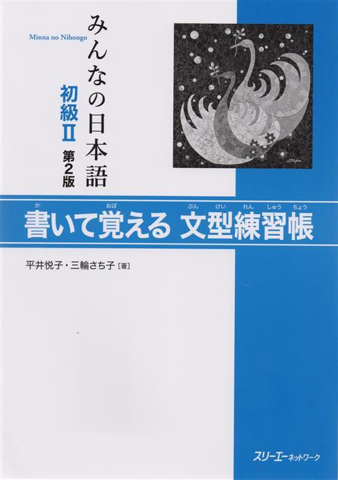 2 Edition Minna no Nihongo Shokyu II - Sentence Pattern Workbook/ Минна но Нихонго II. Рабочая тетрадь с упражнениями на отработку грамматических конструкций kodomo no nihongo 2 japanese for children
