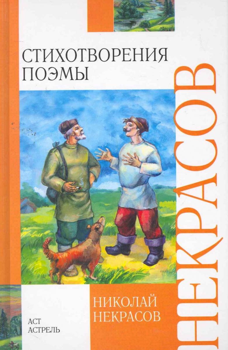 Некрасов Н. Некрасов Стихотворения Поэмы некрасов н николай некрасов стихи isbn 9785378278275