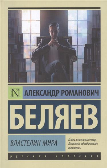Беляев А. Властелин мира беляев а властелин мира
