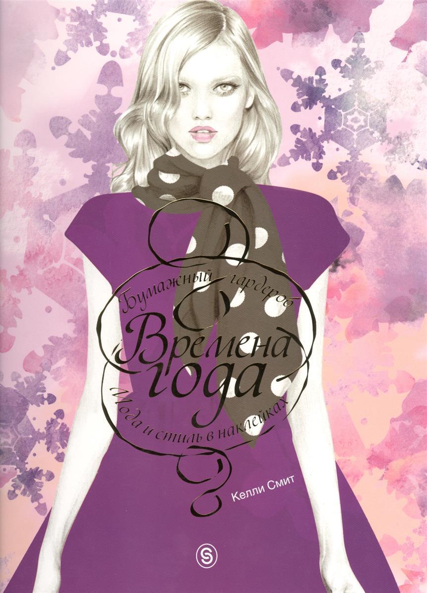 Смит К. Бумажный гардероб. Времена года. Мода и стиль в наклейках женский гардероб
