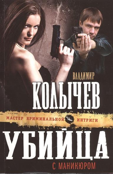 Колычев В.: Убийца с маникюром