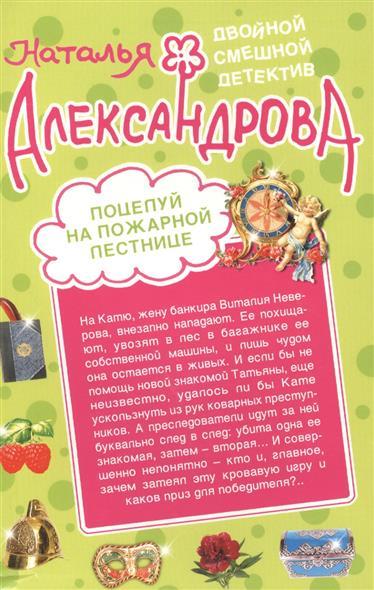 Александрова Н. Поцелуй на пожарной лестнице. Укрощение свекрови калинина н ледяной поцелуй страха