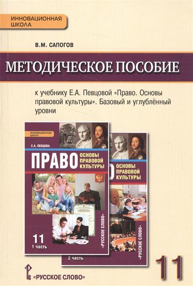 Методическое пособие к учебнику Е.А.Певцовой,