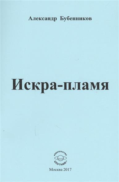Бубенников А. Искра-пламя. Стихи