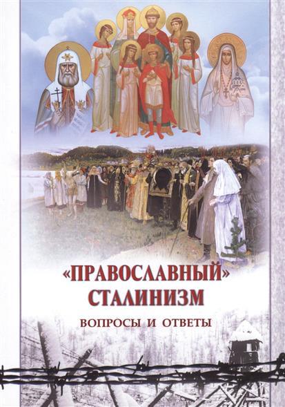 """""""Православный"""" сталинизм. Вопросы и ответы"""