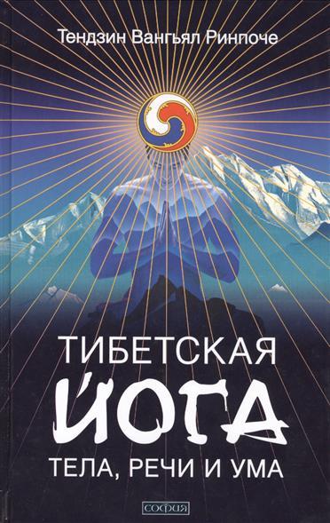 Ринпоче Т. Тибетская йога тела, речи и ума