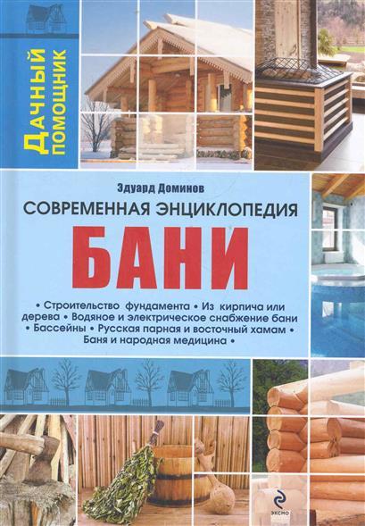 Данилов В. Современная энциклопедия бани