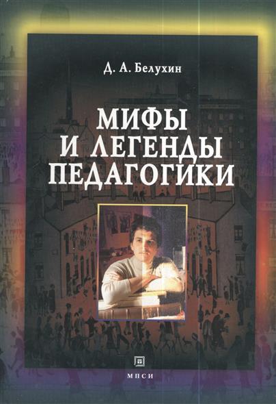 Мифы и легенды педагогики
