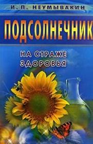 Неумывакин И. Подсолнечник На страже здоровья