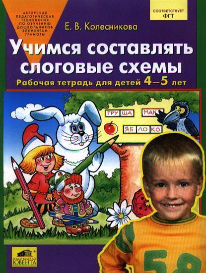 Колесникова Е.В. Учимся составлять слоговые схемы Р/т для детей 4-5 лет колесникова е я уже считаю р т для детей 6 7 лет