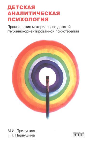 Детская аналитическая психология. Практические материалы по детской глубинно-ориентированной психотерапии