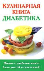 Стройкова А. Кулинарная книга диабетика отсутствует большая кулинарная книга