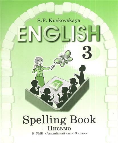 Английский язык. 3 класс. Письмо. К учебному пособию по английскому языку для учащихся