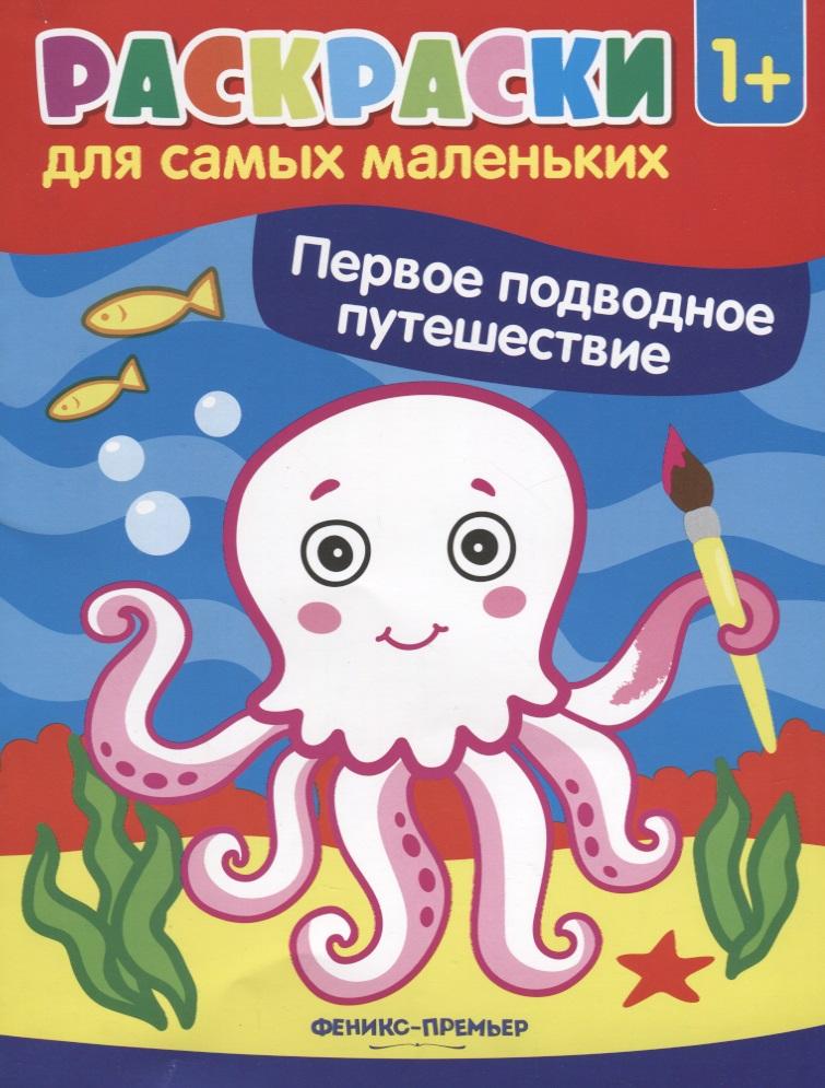 Костомарова Е. (ред.) Первое подводное путешествие. Книжка-раскраска а в тихонов подводное царство