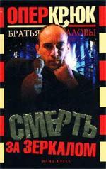 Алов С., Алов К. Опер Крюк. Смерть за зеркалом ISBN: 5224038618