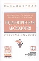 Педагогическая аксиология. Учебное пособие