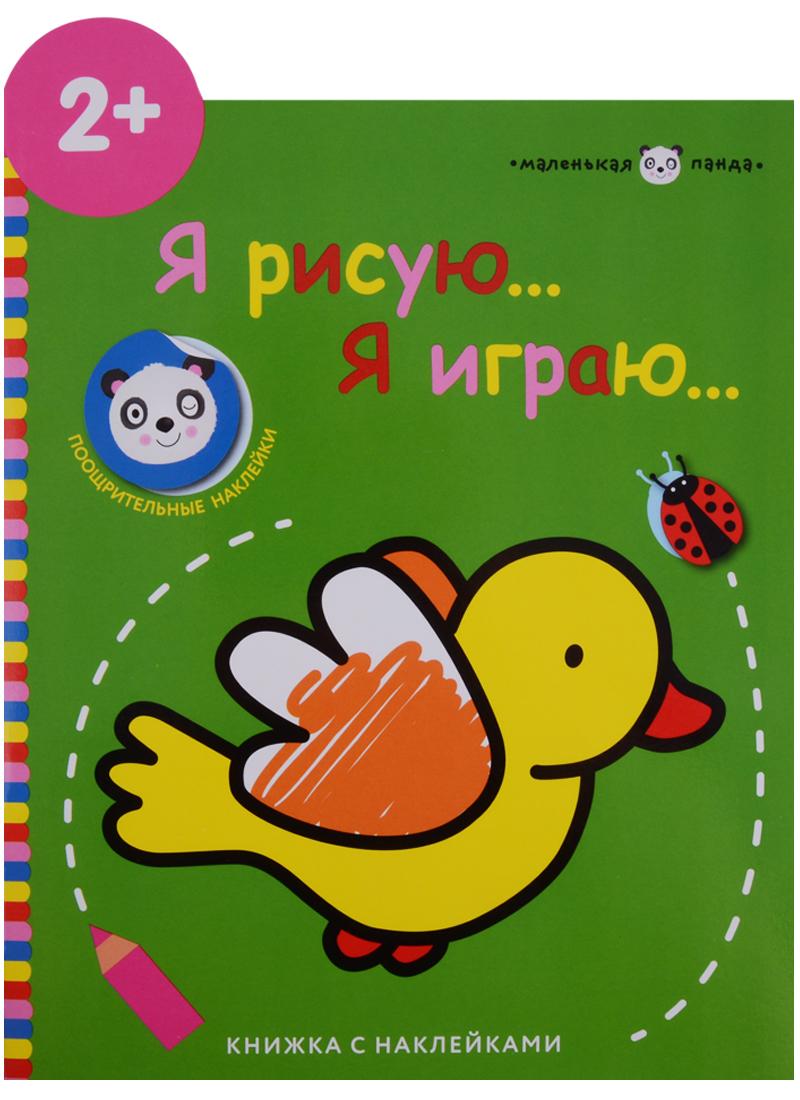 Я рисую… Я играю… Выпуск 1. Птичка. Книжка с наклейками маленькая панда я рисую я играю вып 2 паровозик