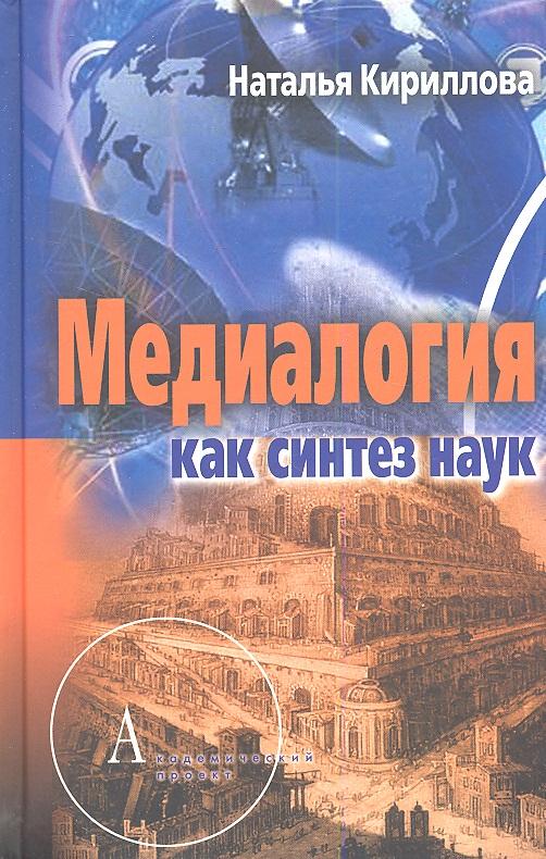 Кириллова Н. Медиалогия как синтез наук