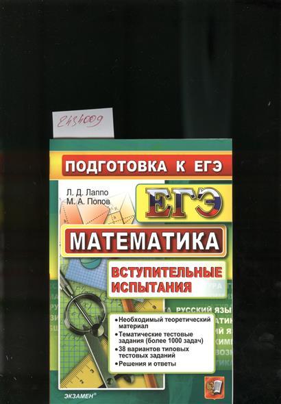 купить Лаппо Л., Попов М. Математика. Подготовка к ЕГЭ по цене 102 рублей