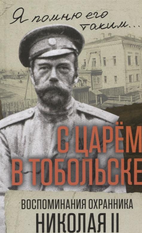 Панкратов В. С царем в Тобольске. Воспоминания охранника Николая II