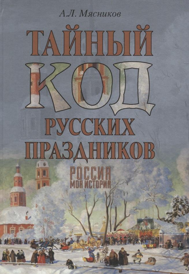 Мясников А. Тайный код русских праздников