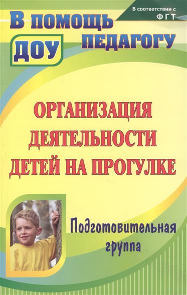 Организация деятельности детей на прогулке. Подготовительная группа. Издание 2-е