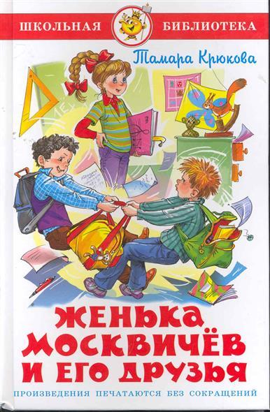 Крюкова Т. Женька Москвичев и его друзья
