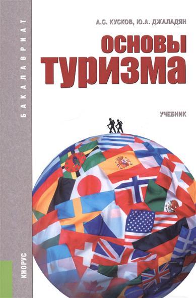 Основы туризма. Учебник для бакалавров