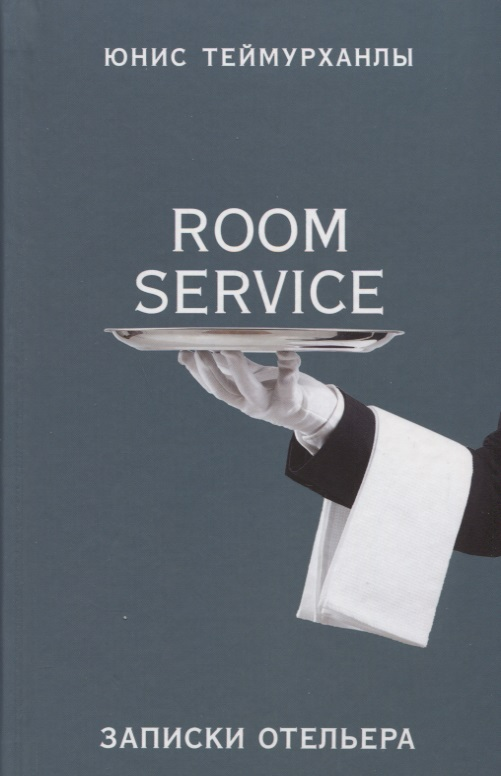 Теймурханлы Ю. Room service. Записки отельера цена 2017