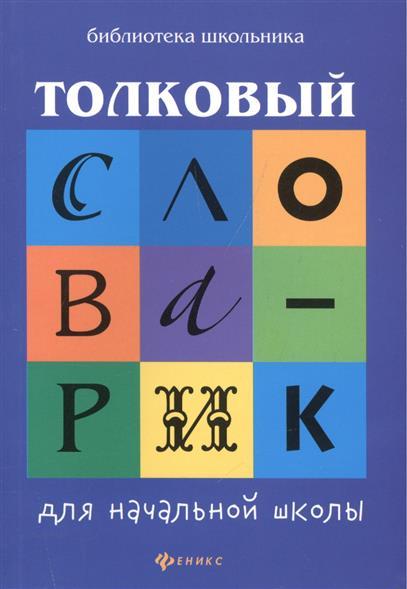 Сычева Г. Толковый словарик для начальной школы сычева г задачи на приведение к единице в начальной школе