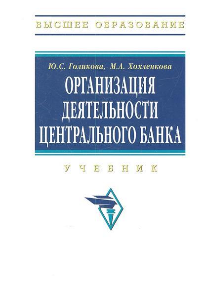 Организация деятельности Центрального банка. Учебник. Издание второе, переработанное и дополненное