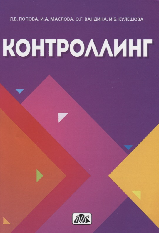Попова Л.: Контроллинг