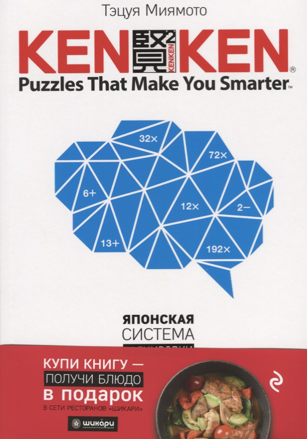 KenKen. Японская система тренировки мозга. Книга 3