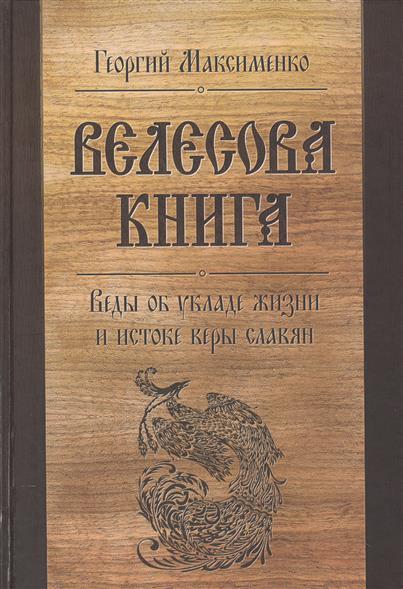 Велесова книга. Веды об укладе жизни и истоке веры славян