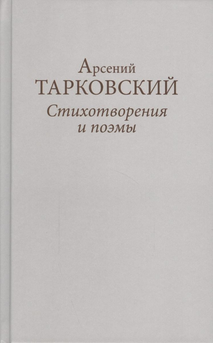 Тарковский А.: Стихотворения и поэмы