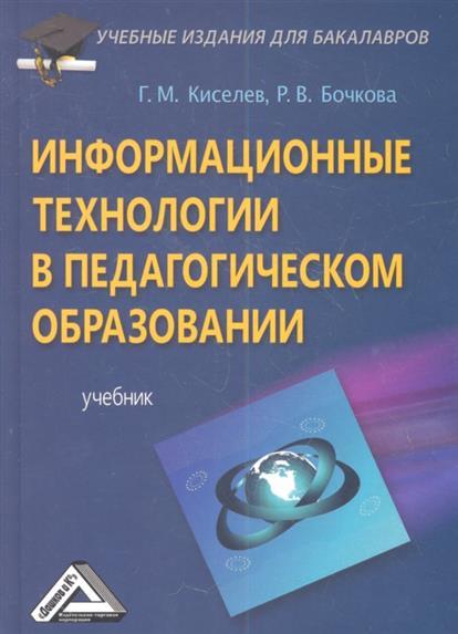 Информационные технологии в педагогическом образовании. Учебник