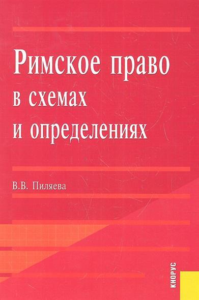 Римское право в схемах и определениях. Третье издание, стереотипное