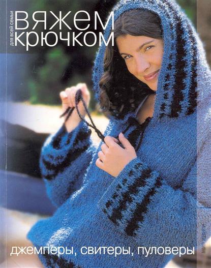 Джемперы свитеры пуловеры