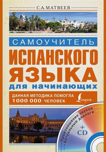 Матвеев С. Самоучитель испанского языка для начинающих (+CD) матвеев с самоучитель испанского языка для начинающих cd