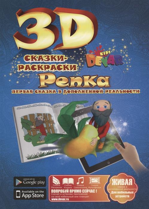 3D Сказка-Раскраска. Репка рой о второй этаж сказка раскраска