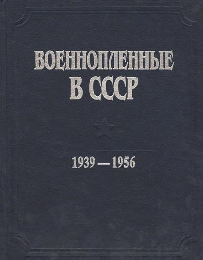Военнопленные в СССР. 1939-1956. Документы и материалы