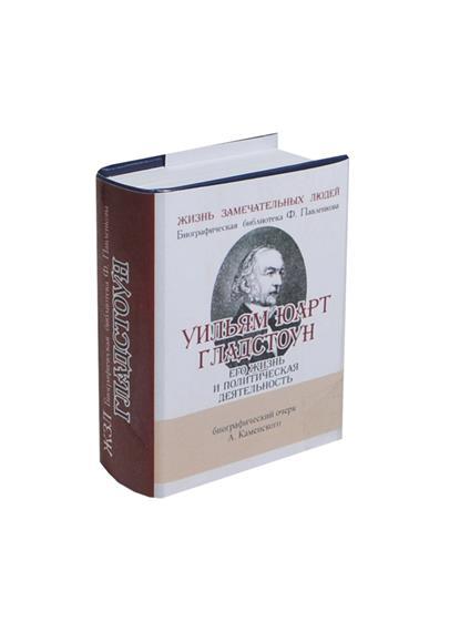 Уильям Юарт Гладстоун. Его жизнь и политическая деятельность. Биографический очерк (миниатюрное издание)