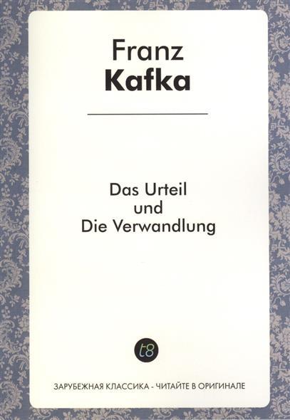 Kafka F. Das Urteil und Die Verwandlung kafka f das urteil und die verwandlung