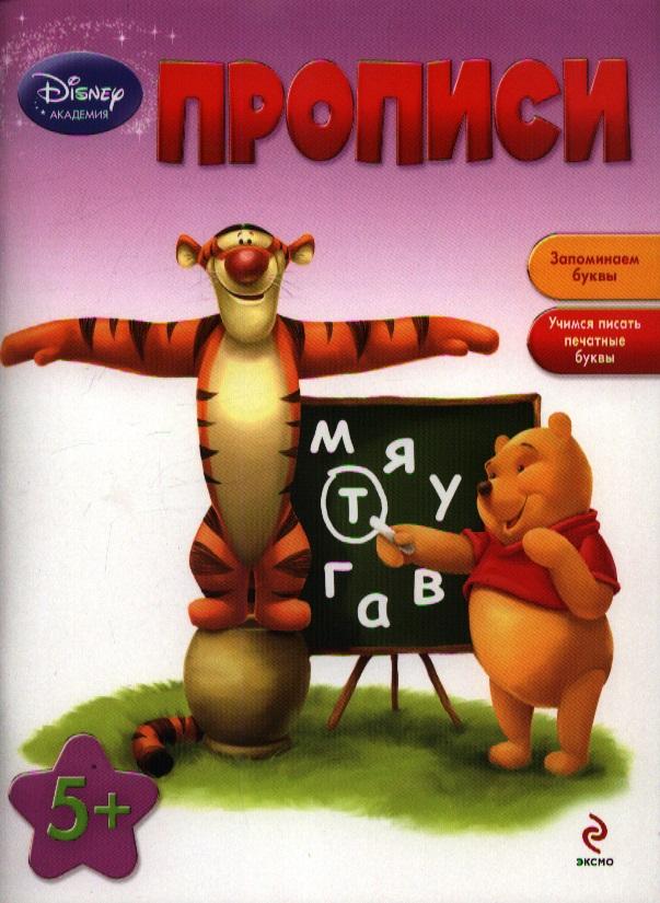 Жилинская А. (ред.) Прописи жилинская а ред азбука