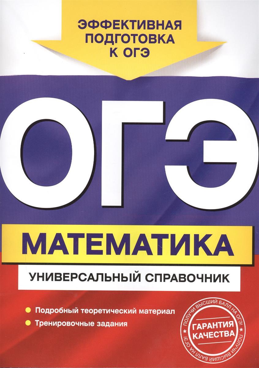 ОГЭ. Матаматика: универсальный справочник