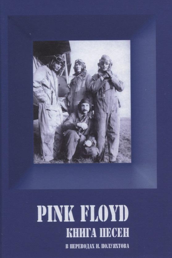 PINK FLOYD. Книга песен. 1967-1994
