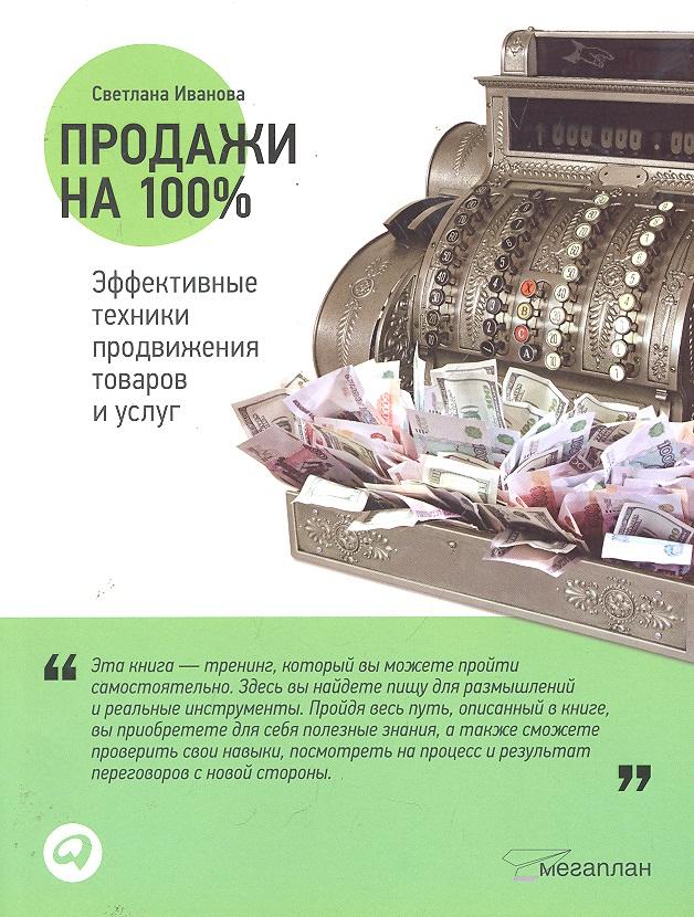 Иванова С. Продажи на 100% Эффективные техники… ISBN: 9785961416572