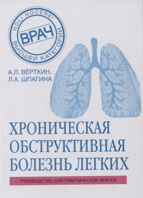 Верткин А., Шпагина Л. Хроническая обструктивная болезнь легких. Руководство для практических врачей гемолитическая болезнь плода и новорожденного руководство
