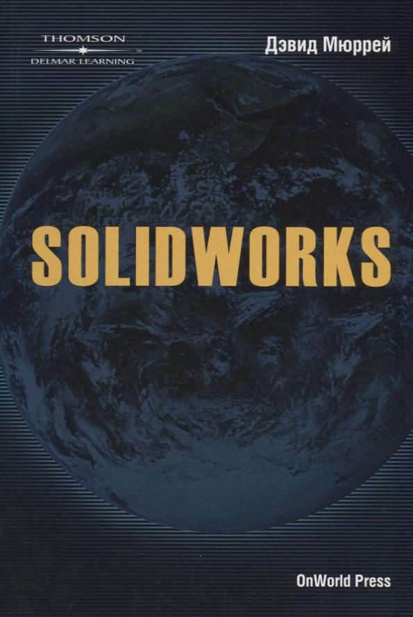 Мюррей Д. Solidworks наталья дударева solidworks 2009 на примерах