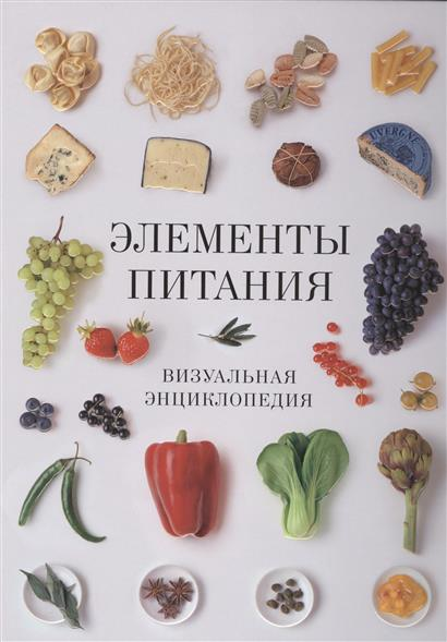 Элементы питания. Визуальная энциклопедия